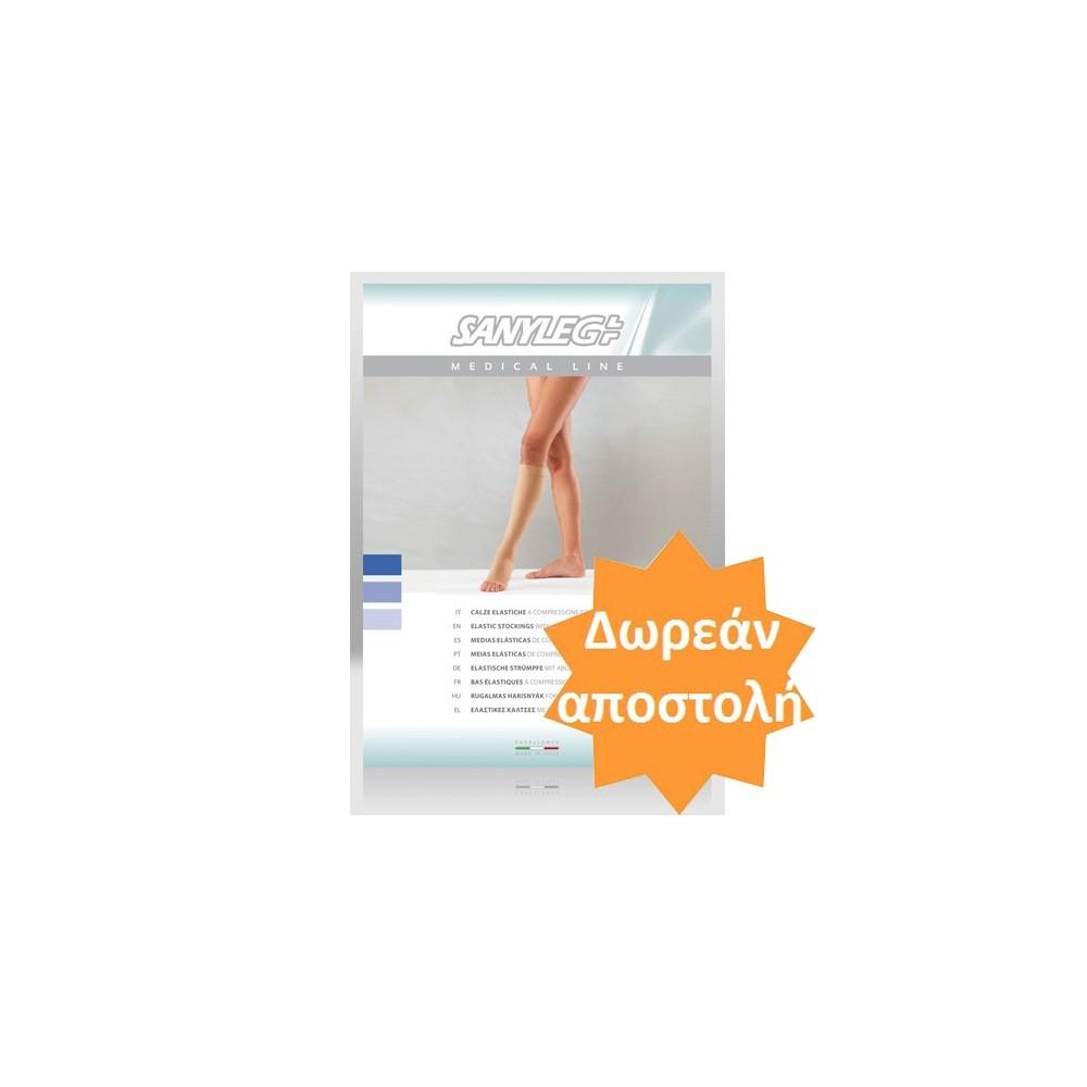 Θεραπευτικές κάλτσες Κλάση 2 (Έξω δάκτυλα)
