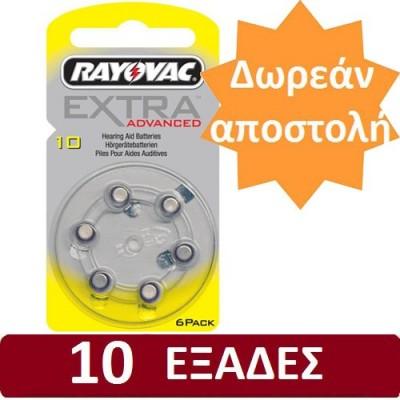 Μπαταρίες ακουστικών Rayovac Extra Advanced No 10 (60 τμχ)