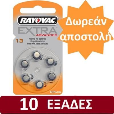 Προσφορές στις μπαταρίες ακουστικών Rayovac Extra Advanced No 13 (60 τμχ)
