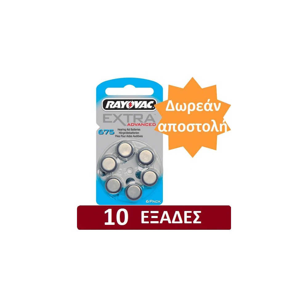Προσφορά μπαταρίες ακουστικών βαρηκοΐας Rayovac Extra Advanced Νο 675 (60 τμχ)