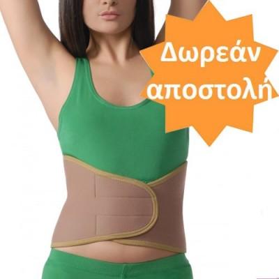 Ζώνη οσφύος Aerorene (ελαφρά στήριξη)
