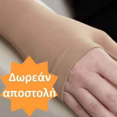 Γάντι λεμφοιδήματος (μέχρι τον καρπό) Maxis®