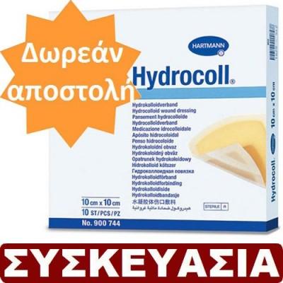 Αυτοκόλλητα υδροκολλοειδή επίθεματα κατακλίσεων Hartmann Hydrocoll®