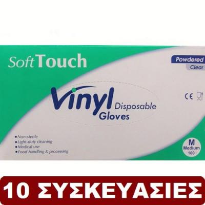 Γάντια βινυλίου Soft Touch με πούδρα 10άδα