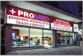 Promed - Θεσσαλονίκη